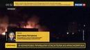 Новости на Россия 24 Власти Кемеровской области окажут помощь семьям погибших и пострадавшим при пожаре
