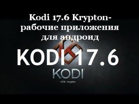 Kodi 17 6 Krypton рабочие приложения для андроид
