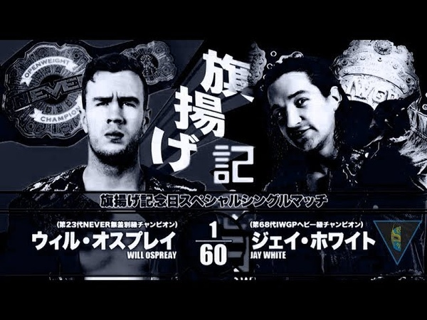 NWRHighlights   NJPW 47th Anniversary Show   Jay White vs Will Ospreay