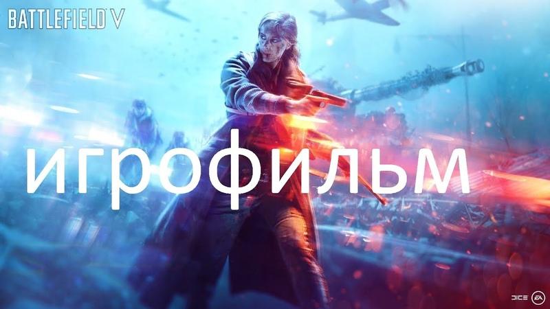 Battlefield V игрофильм