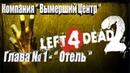 Left 4 dead 2►Компания '' Вымерший Центр ''►Глава № 1►'' Отель ''.