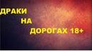 Дорожные войны 2018 \\ Mortal Kombat на дорогах \\ ТОПОВАЯ ПОДБОРКА