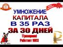 Легальный заработок 2019 Миллионы рублей легко