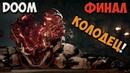 DOOM 4 - Прохождение игры на Русском - Колодец! №13 / Финал PC