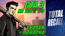 GTA 3 на 100% 3. Скорая пожарка без сохранений