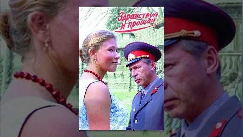 Фильм - Здравствуй и прощай(1972г.) комедия. мелодрама