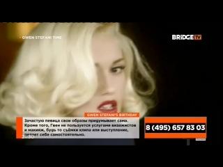 Gwen Stefani Time on BRIDGE TV 2018