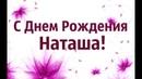 Лучшее Поздравление С Днем Рождения Наташа Видео поздравление Для Наташи