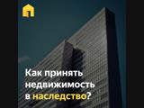Как принять недвижимость в наследство