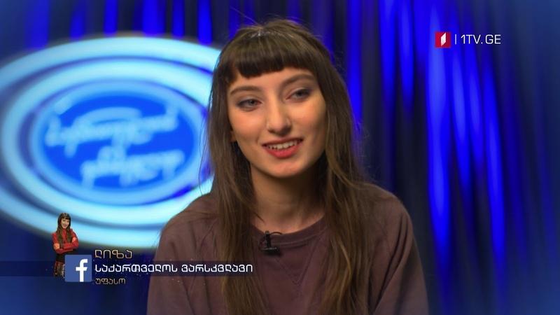 """ლიზა კალანდაძე - ხმა მიეცი შენს რჩეულს - """"საქართველოს ვარსკვლავი, 3 მარტი, 2200"""