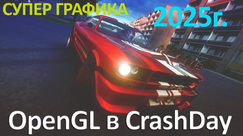 СЕНСАЦИЯ!! CrashDay портировали на OpenGL