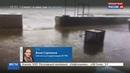 Новости на Россия 24 В Сочи устраняют последствия сильнейшего урагана