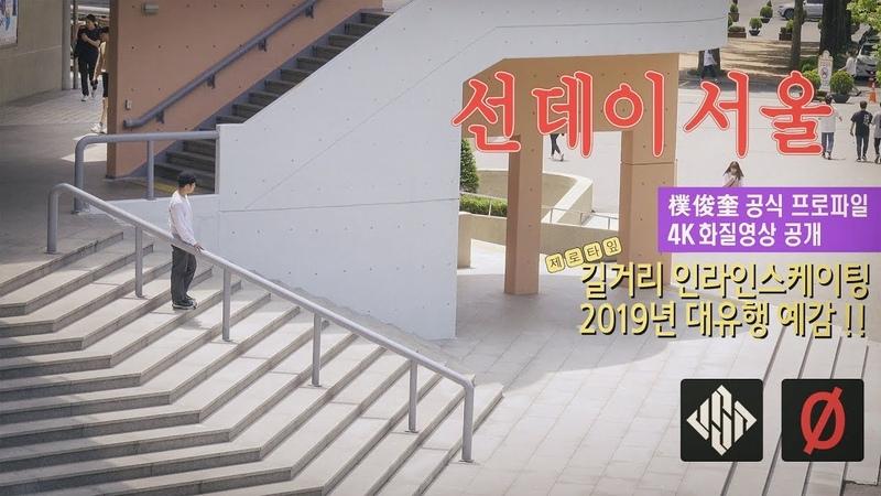 [4K] 선데이 서울(SUNDAY SEOUL)