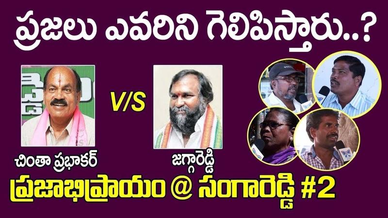ప్రజలు ఎవరిని గెలిపిస్తారు..? Sangareddy 2 | Telangana 2018 Political Survey | Chinta Prabhakar
