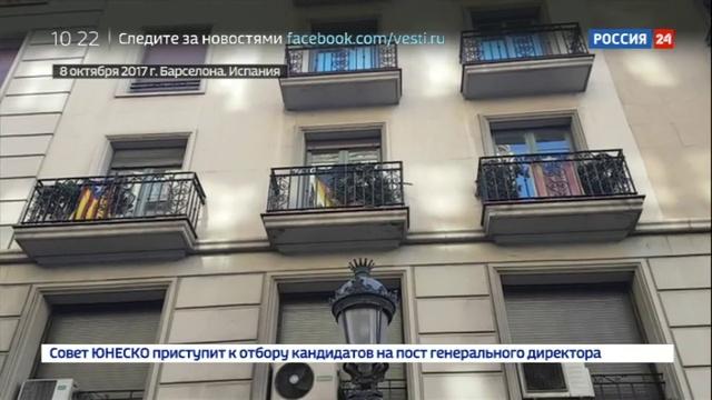 Новости на Россия 24 Центр Барселоны заняли тысячи сторонников единой Испании