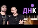 Джиган - ДНК feat. Артем Качер ● караоке | PIANO_KARAOKE ●ᴴᴰ НОТЫ MIDI | Офиге-офиге-офигенно
