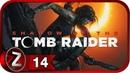 Shadow of the Tomb Raider Прохождение на русском 14 Испанский галеон FullHD PC