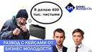 Развод с кейсами от БМ l Поддельные бизнесмены