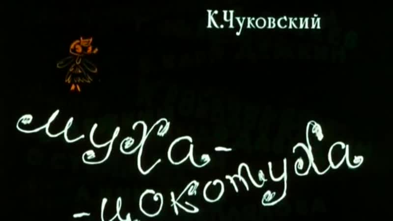 Муха цокотуха 1960 реж Владимир Сутеев Борис Дёжкин 720p