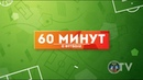 60 МИНУТ о футболе 18.12 18 7