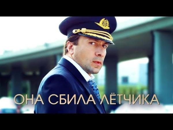 Она сбила летчика (Фильм 2016) Мелодрама @ Русские сериалы