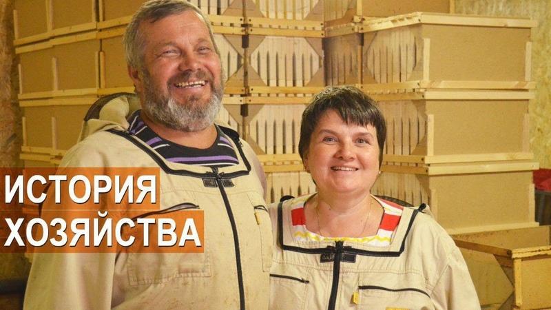 ПАСЕКА БЕРЕНДЕЙ. История пчеловодов Андрея и Елены Горячевых