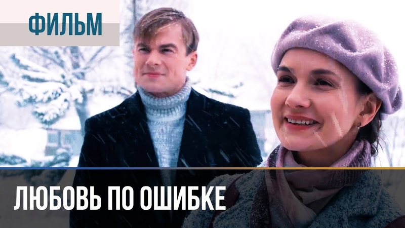 ▶️ Любовь по ошибке 2018 | Фильм 2018 Мелодрама Премьера