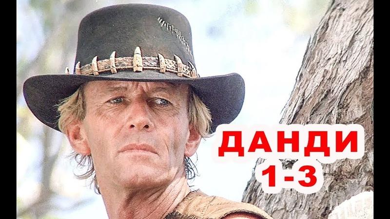 Данди по прозвищу «Крокодил» 1 - 3 Трейлеры - на русском вспомним - для настроения