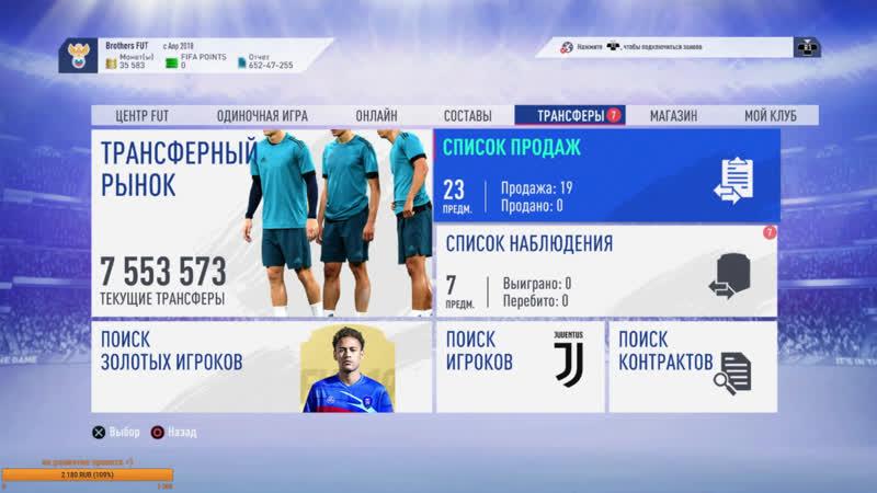 FIFA 19 СТРИМ ДЛЯ ОБЩЕНИЯ | КАТАЕМ МАТЧИ В DIVISION RIVALS | PS4 БЕЗ ДОНАТА