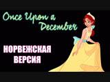 Песня Однажды в Декабре на норвежском языке (Мультфильм АнастасияAnastasia 1997 Once Upon a December)