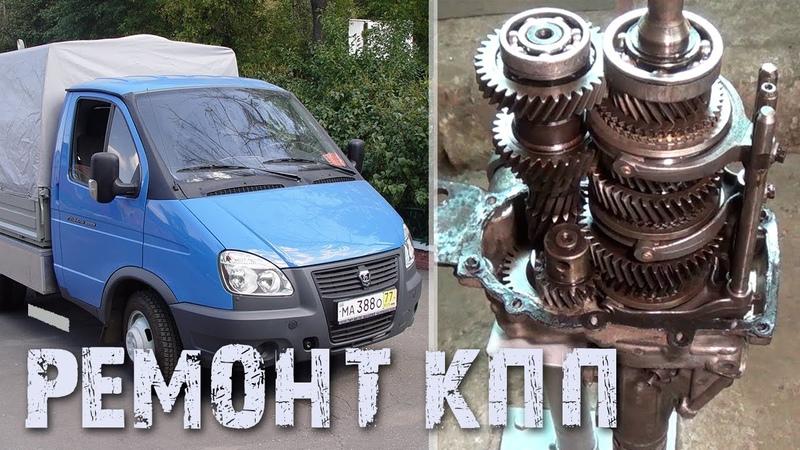 Ремонт КПП ГАЗЕЛЬ - ВОЛГА.