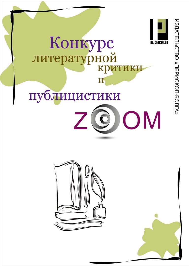 Афиша Волгоград ZOOM - Конкурс критики и публицистики