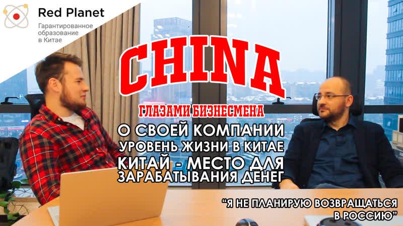 CHINA ГЛАЗАМИ БИЗНЕСМЕНА Свой бизнес в Китае. 2/5 часть интервью с Михаилом-Российским бизнесменом