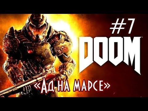 RED Queen AID ► Lets Play ► DOOM (2016) ► Ад на Марсе 7