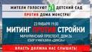 Приглашение на митинг «Против строительного беспредела на Мичуринском 30Б в Москве!»