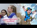 Новости СТВ - Школа подготовки групперов в НФИ КемГУ