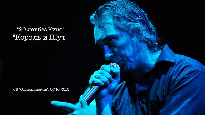 20 лет без Кино, Король и Шут, 07.10.2010
