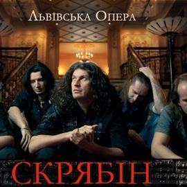 Скрябін альбом Скрябін в Опері