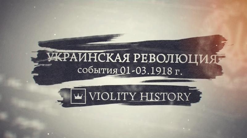 Украина 100 лет тому назад. Аукцион Виолити 0
