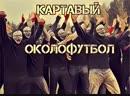 ТРЕШ обзор фильма Околофутбола