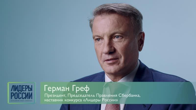 Наставники о Конкурсе «Лидеры России». Герман Греф, Президент, Председатель правления Сбербанка