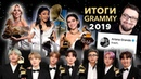 Итоги GRAMMY 2019: рекорды Cardi B, Childish Gambino и Lady Gaga! СКАНДАЛ с Ariana Grande! (обзор)
