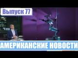 Hack News - Американские новости (Выпуск 77)