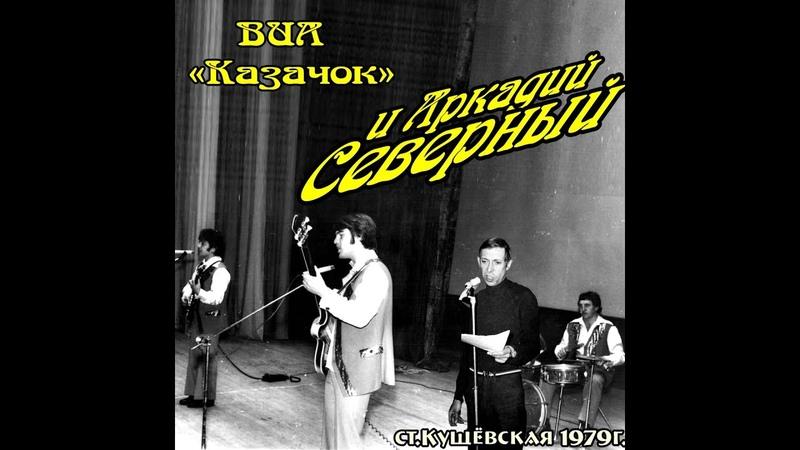 Аркадий Северный - 04 - Звезды зажигаются... - 1979 - с ансамблем Казачок