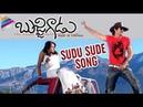 Bujjigadu Songs Sudu Sude Song Prabhas Trisha Puri Jagannadh Sandeep Chowta