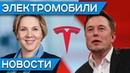 Кто заменит Илона Маска когда Tesla Model 3 появится в Европе электрический мотоцикл Урал