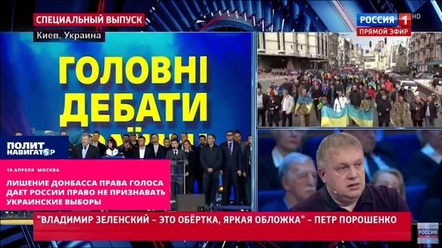 Лишение Донбасса права голоса дает России право не признавать украинские выборы депутат Госдумы