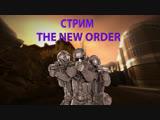 СТРИМ ОРГАНИЗАЦИИ THE NEW ORDER (URF.IM)