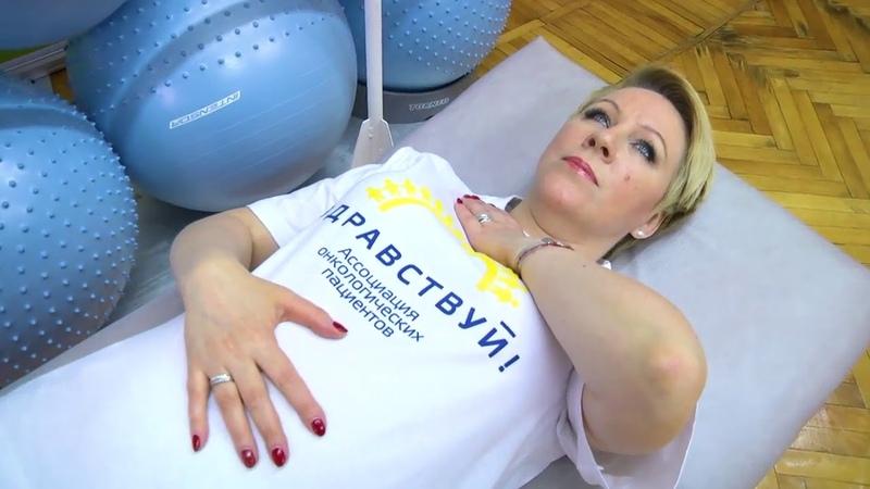 Реабилитационный комплекс из 24 упражнений при постмастэктомическом лимфатическом отеке 1 2 степени