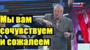 Вы НИКОМУ не нужны! Жириновский ЖЕСТКО оценил государство Украина
